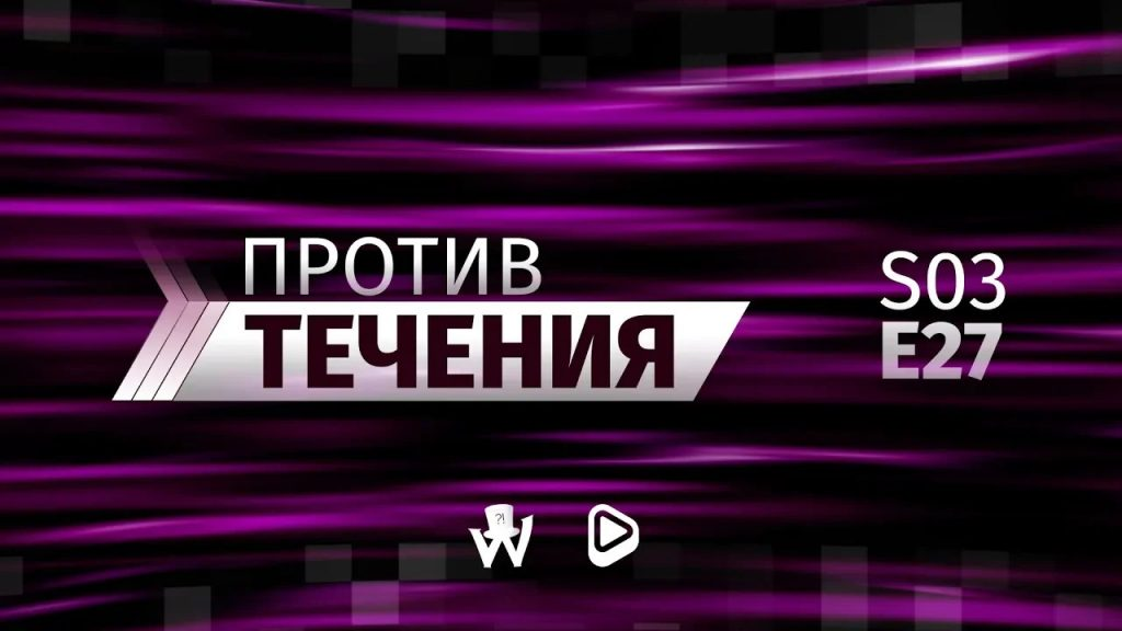 Против течения. Выпуск S03E27